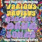 Kaka Tragoudia Gia Narkotika - Naughty Drug Songs Songs