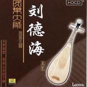 Performances By A Master Of Traditional Music: Liu Dehai Songs