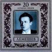 20 Best Songs. Sergey Lemeshev Songs