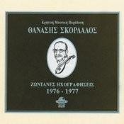 Thanasis Skordalos Live Recordings 1976-1977 Songs