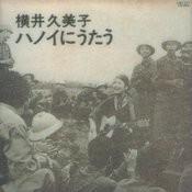 Viva Kumiko Vol.1 Hanoi Ni Utau Songs
