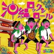 Okinawa Rock'n Roll Songs
