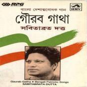 Gaurab Gatha - Sabitabrata Datta  Songs