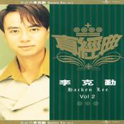 Zhen Jin Dian - Hacken Lee 2 Songs