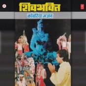 Kanwariya Uthake Kanwar Song