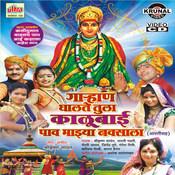 Kalubaaicha Gondhal Mandila Song
