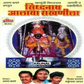 Siddhanath Aalay Rakhanila Songs
