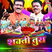 Dokyacha Aatta Satakala Shakti Tura 2014 Songs