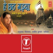 Hey Chhath Maiya Songs