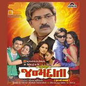 Janamdaata- Gujarati Songs