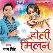 Sakhi Budhwa Bhatar (Dhamar) MP3 Song Download- Holi Milan