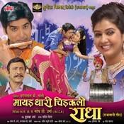 Mayad Thari Chidkali Song