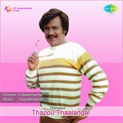 Thappu Thaalangal Songs
