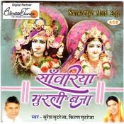Sanwariya Murli Bajaa Songs
