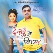 Dekhun Main Jidhar Songs