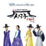 sungkyunkwan scandal theme song video