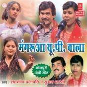 Mangrua U.P.Wala Songs