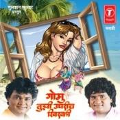 Gomu Tujhi Ughrich Khidki-Dhammal Koligite Songs