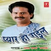 Pyar Ho Gayil Songs