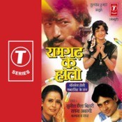 Ramgadh Ke Holi Songs
