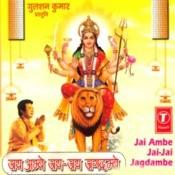 Jai Ambe Jai Jai Jagdambe (Dhuni) Songs
