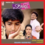Ekalavya ( New ) Songs
