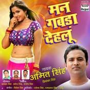 Maan Gabda Dehlu Songs