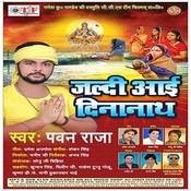 Jaldi Aai Dinanath Songs