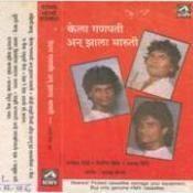 Kela Ganpati An Zala Maruti Songs