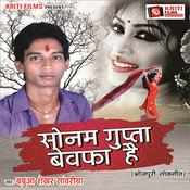Sonam Gupta Bewafa Bhayil Song