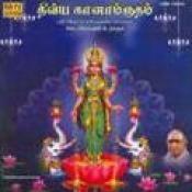Divya Ganamrutham Ashtalaskhmi Padalgal Songs