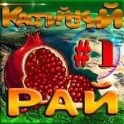 Каспийский Рай 1 Songs