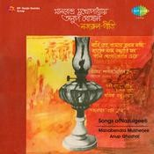Nazrul Geeti By Manabendra Mukherjee And Anup Ghoshal Songs