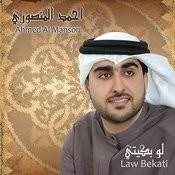 Law Bekati Songs