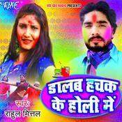Dalab Hachak Ke Holi Me Songs