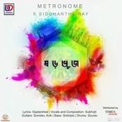Kiranmala MP3 Song Download- Shorobhuj Kiranmala Bengali
