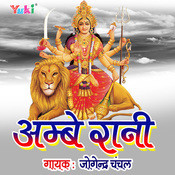 Ambey Rani Songs