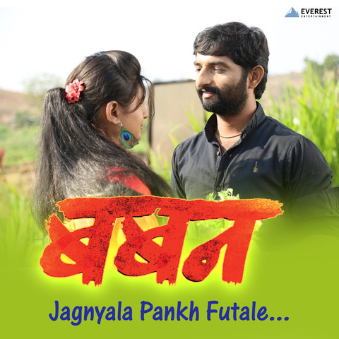 Baban marathi movie songs mp3 download hd