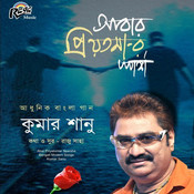 Eki Chobi Dekhale Song