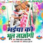 Bhaiya Ko Bhul Jaogi Manoj Matlabi Full Mp3 Song
