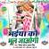 Bhaiya Ko Bhul Jaogi Manoj Matlabi Full Song