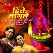 Dive Lagle Dr. Atindra Sarvadikar Full Mp3 Song