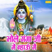 Bhole Ganga Ji Mein Nahau Main Song