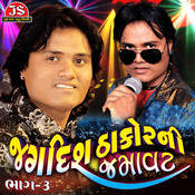Jagdish Thakor Ni Jamavat (Part-3) Songs