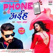 Phone Ka Ke Aiyha Song