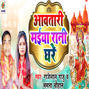 Aawtari Maiya Rani Ghare Song