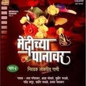 Mendichya Panawar Vol 2 Songs