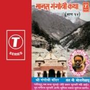 Manas Gangotri (Part.14) Songs