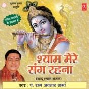 Shyam Mere Sang Rehna Songs