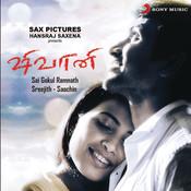 Shivani (Tamil) Songs